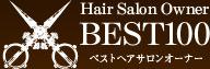 HAIR SALON OWNER BEST100 ベストヘアサロンオーナー100