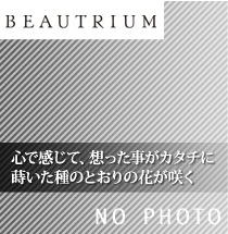 beautrium_mainImg