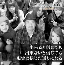 euphoria_mainImg