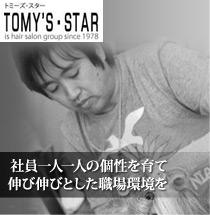 tomy_mainImg