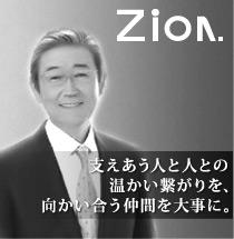 zion_mainImg