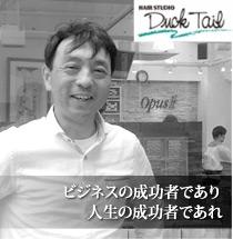 ducktail_mainImg