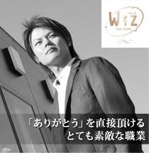 wiz_mainImg