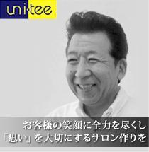 unitee_mainImg